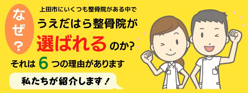 上田市にいくつもある整骨院も中でうえだはら整骨院の選ばれる理由6つ